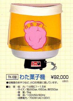 画像1: 綿菓子機(一般普及タイプ)