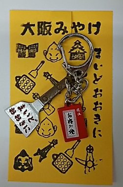 画像1: お好み焼(てこ+旗)キーホルダー