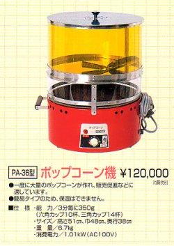 画像1: ポップコーン機(普及タイプ)