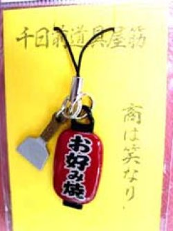 画像1: お好み焼(テコ+提灯) ストラップ付