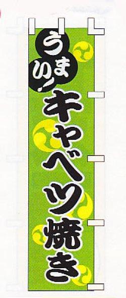 画像1: キャベツ焼き W450xH1800