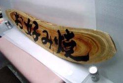 画像2: 銘木看板 「お好み焼」