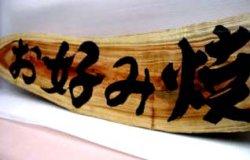 画像5: 銘木看板 「お好み焼」