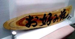 画像3: 銘木看板 「お好み焼」