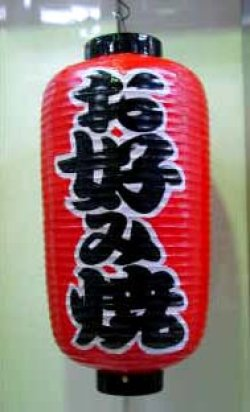 画像1: 手書(赤・2長)