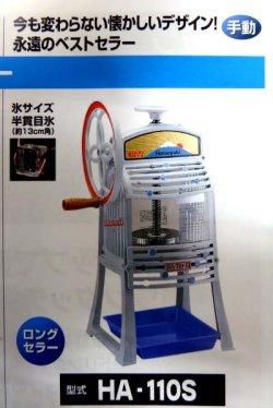 画像1: 手動式 かき氷機 ブロックアイススライサー