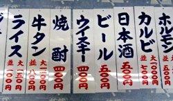 画像1: メニュー札 PC 大 (文字書き付) 注文書き