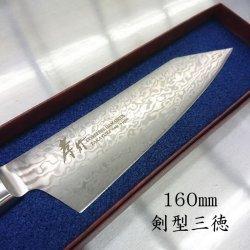 画像5: 堺孝行 コアレス ダマスカス リネンマイカルタ 新品 最安 160mm 剣型山徳
