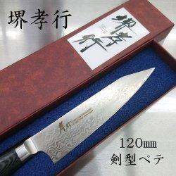 画像1: 堺孝行 コアレス ダマスカス リネンマイカルタ 新品 最安 120mm 剣型ペテ