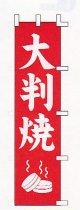大判焼 W450xH1800