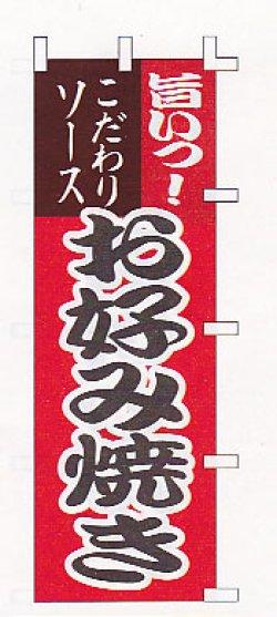 画像1: お好み焼き(旨い!こだわりソース)  W600xH1800