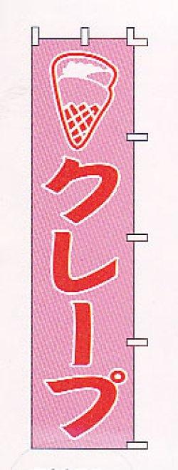 画像1: クレープ W450xH1800