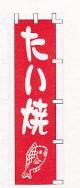 たい焼 W450xH1800