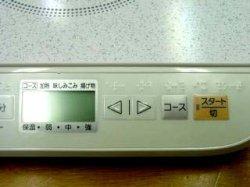画像4: IH調理器