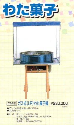 画像1: わた菓子機 ガス式(LPガス用)