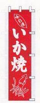 いか焼 W450xH1800