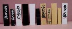 画像1: メニュー札 PC 大 (文字書き付)3色選択 注文書き