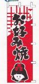 お好み焼(女の子の絵入り) W600xH1800