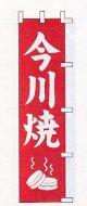 今川焼 W450xH1800