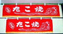画像1: たこ焼(赤・W=1200)