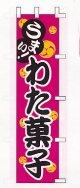 わた菓子 W450xH1800